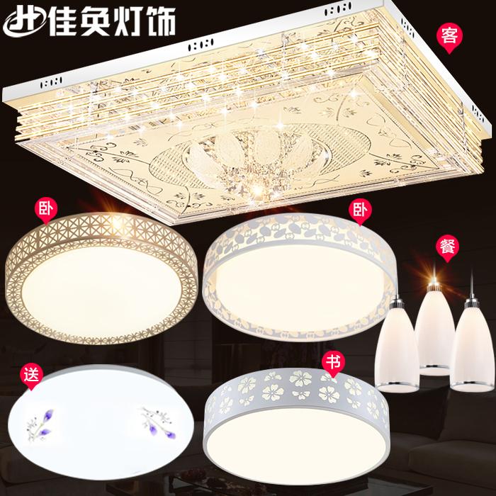 吸顶长方形卧室温馨餐厅组合套餐套装灯具饰 led 佳奂客厅现代水晶