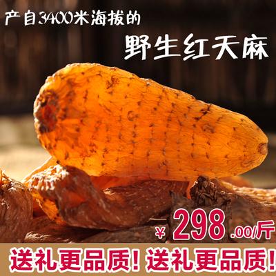 云南丽江无硫天麻野生特级原生态高海拔雪山红麻昭通500克