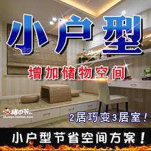小户型装修效果图家装房屋客厅卧室厨房室内设计参考图公寓样板房