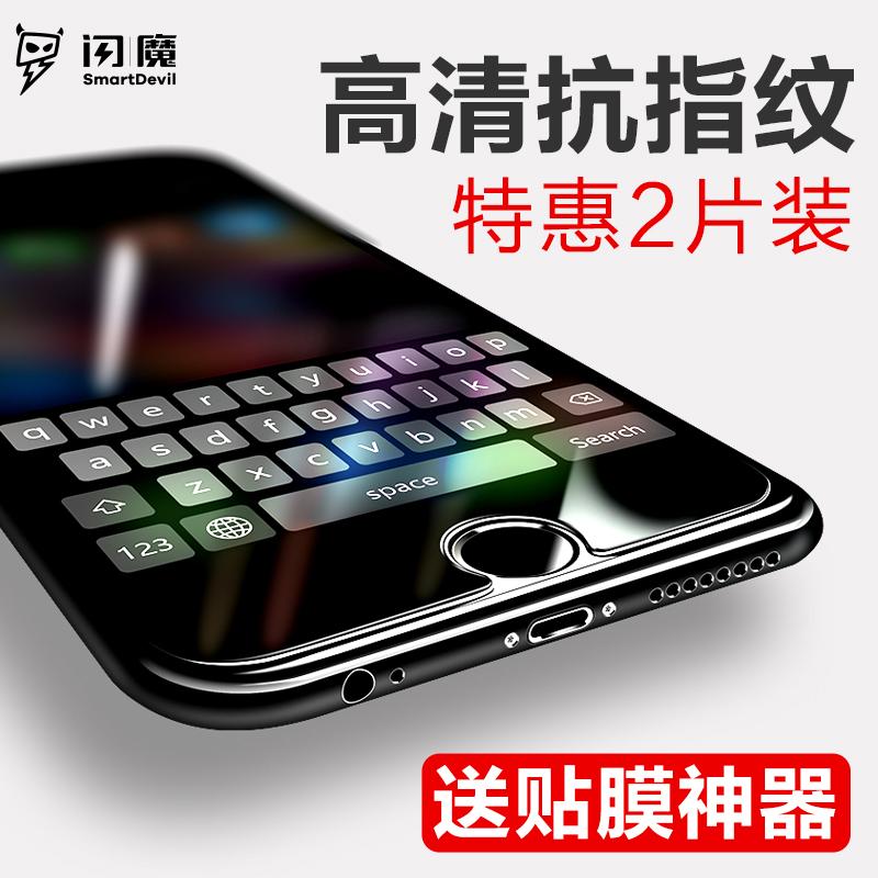 闪魔 iphone6钢化膜苹果6s抗蓝光3D曲面6plus六全屏覆盖7手机贴膜