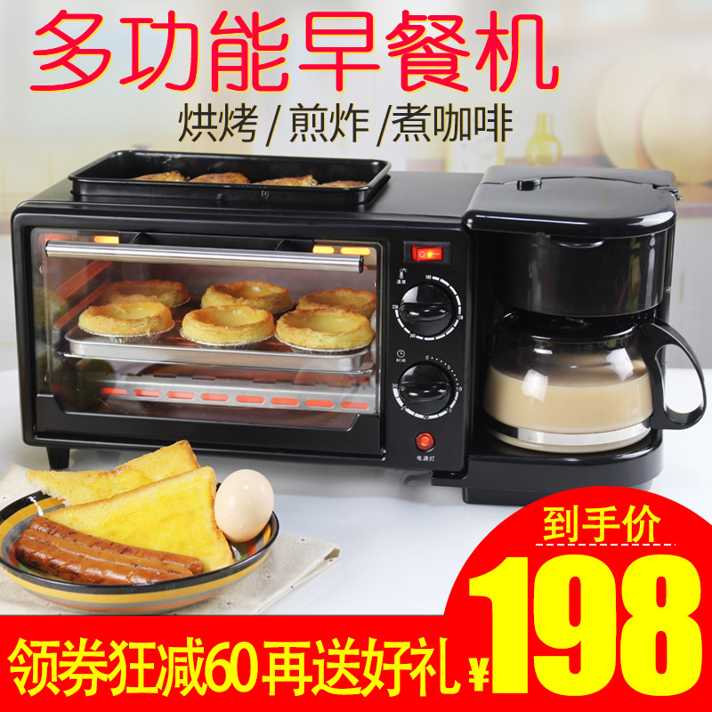 电烤面包机多功能吐司机神器三合一早餐机家用全自动多士炉箱