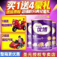 【买就送豪礼】圣元优博58奶粉3段2700g优博三段幼儿奶粉900g*3罐