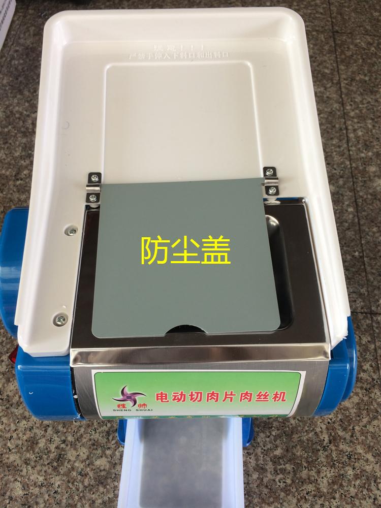 小型台式绞肉机家用商用多功能全自动 电动切肉片肉丝机 70 SS 胜帅