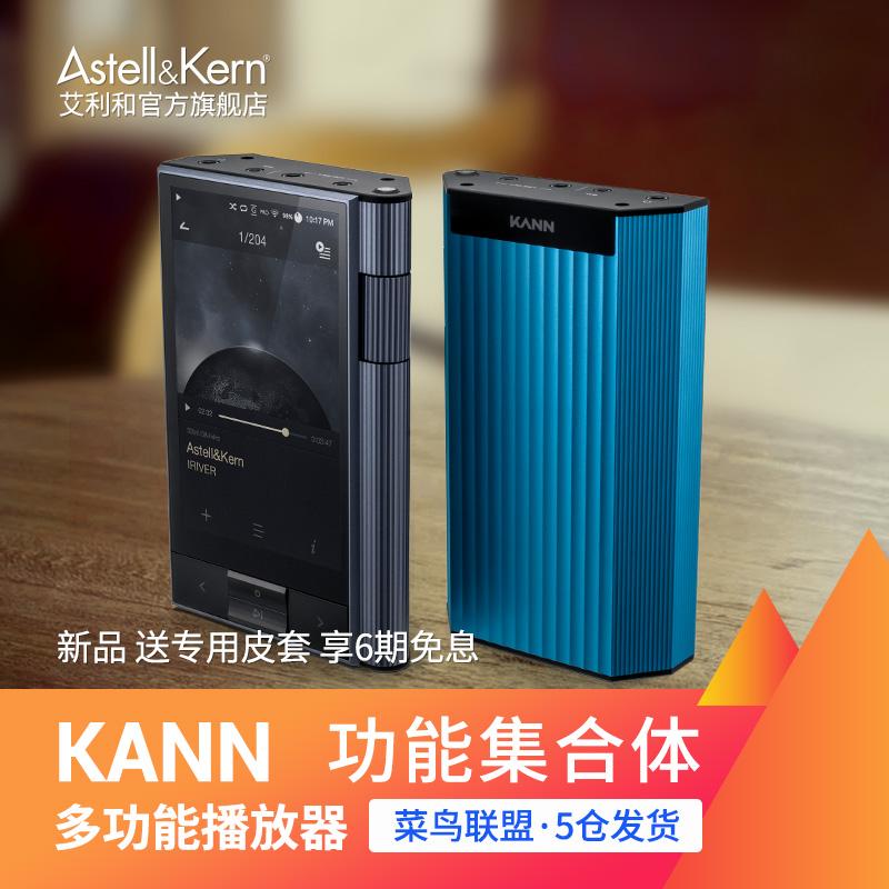 新品现货 DSD 硬解 AMP 内置 MP3 播放器无损便携发烧 HIFI KANN 艾利和