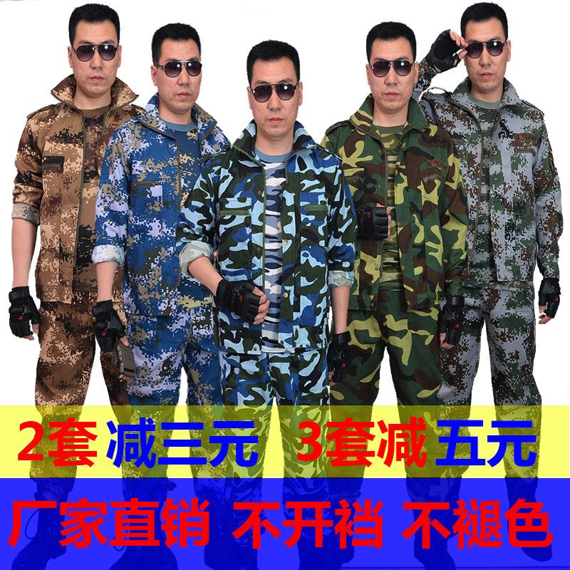 迷彩服套装男 两三件套加厚耐磨劳保工作服 特种兵 夏季军迷套装