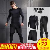 健身服套装男运动紧身衣长袖速干跑步训练套装压缩衣健身房三件套