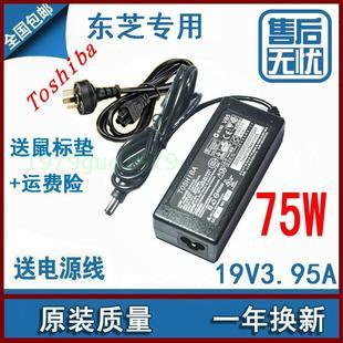 原装东芝19V 3.95A电源适配器PA3715E-1AC3 L600 L630 L700充电器