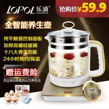 乐浦养生壶全自动多功能加厚玻璃电热烧水壶花茶壶黑茶壶煮茶器煲