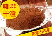 【24省包邮,销量保证新鲜】新鲜晒干咖啡渣900克,去角质/除异味