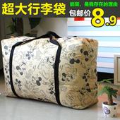 牛津布旅行袋 防水托运袋肩背男女包袋 大容量折叠手提行李包 包邮