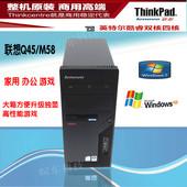 联想Q45台式电脑整机M58主机立式大箱原装 高性能带DP高清 Lenovo