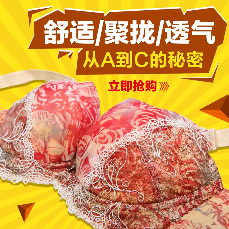 唐宫美人性感正品内衣小胸上托大胸聚拢蕾丝胸罩收副乳调整型文胸 - 性感内衣
