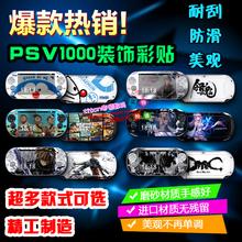 多款 PSV1000痛机贴膜贴纸动漫卡通痛贴游戏彩贴彩膜初音国行配件