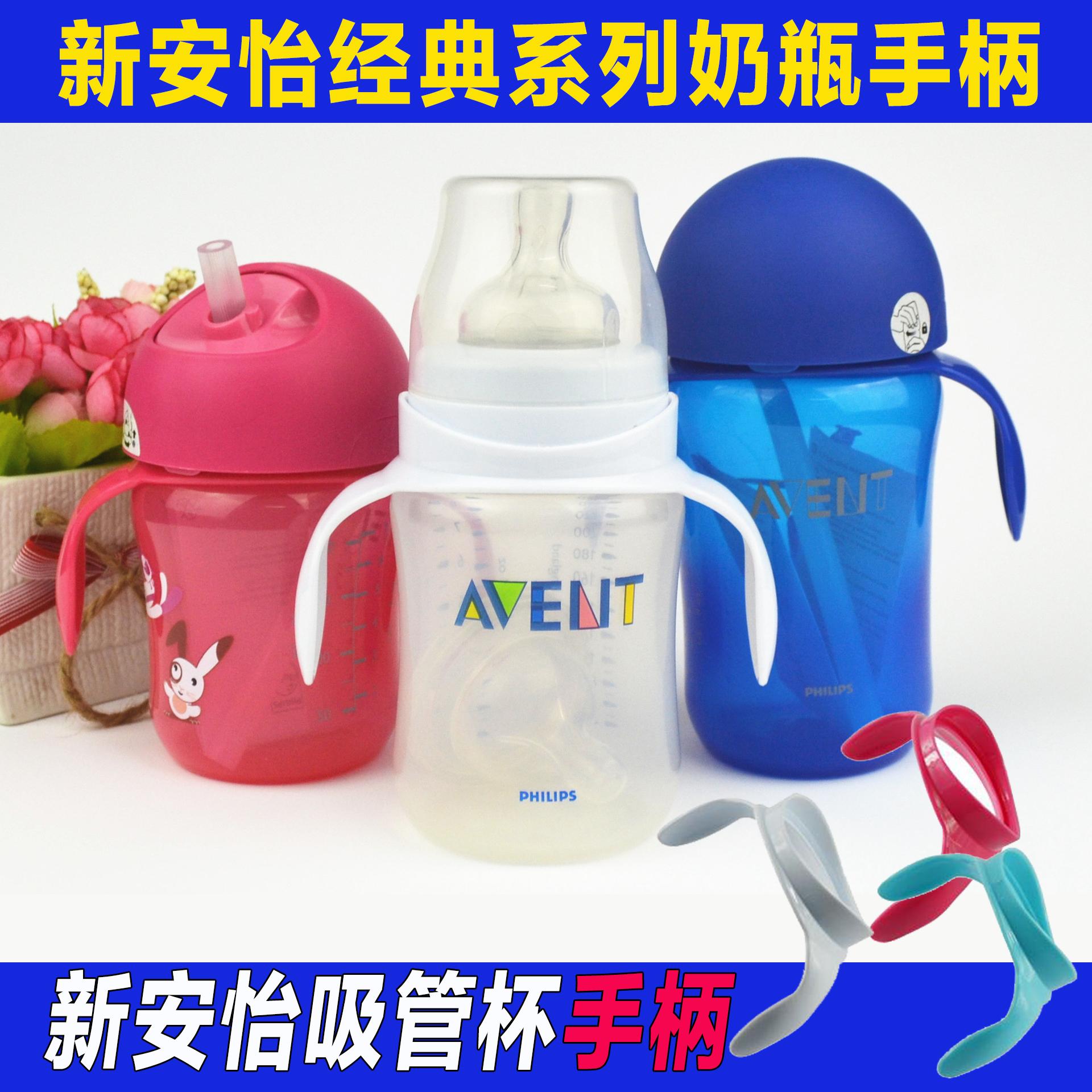 飞利浦新安怡儿童学饮杯吸管杯手柄把手 宽口径经典奶瓶吸管配件