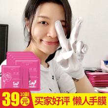手膜嫩白保湿补水滋润防裂手部保养美容护理手套滋养修护淡化细纹