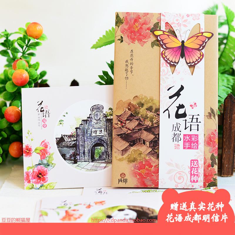 《花语成都》特色水彩手绘风格鲜花主题明信片赠送真实真正花种子
