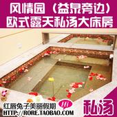 益泉旁 私汤小院 西式欧式大床 北京热带雨林风情园温泉度假酒店