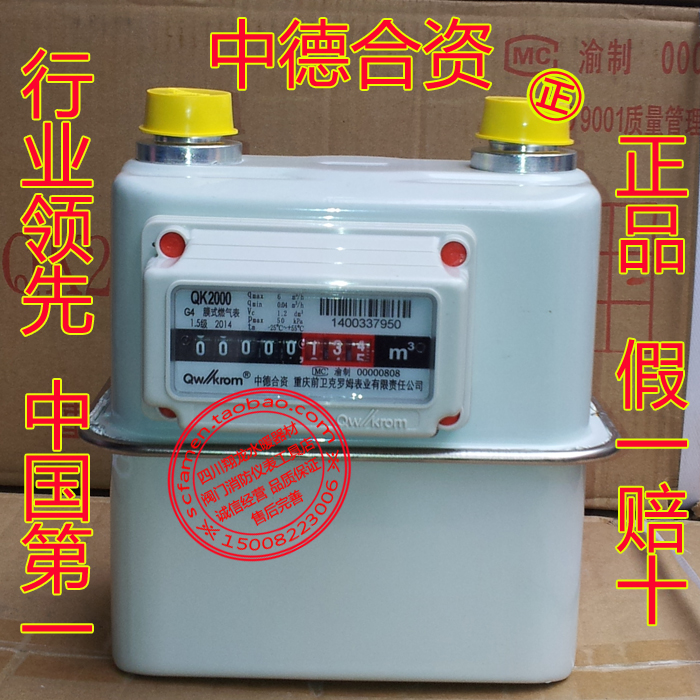 重庆前卫克罗姆 家用膜式燃气表QK2000 G4天然气表煤气表钢壳㊣