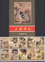 全套240x1枚 盒装 三国演义 零陵火花