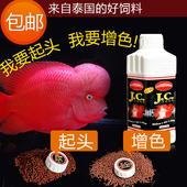 正品泰国进口JC罗汉增色起头 饲料 鱼粮 罗汉鱼饲料 泰好吃250g