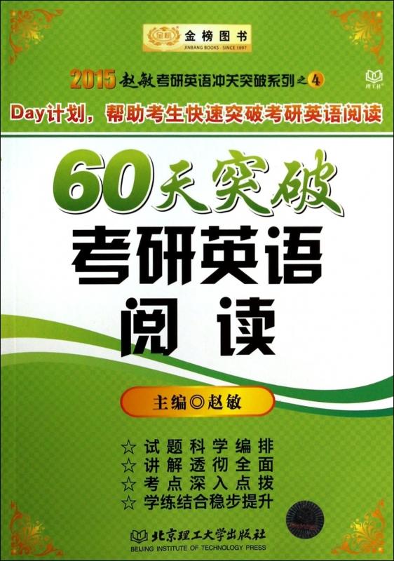 60天突破考研英语阅读/2015赵敏考研英语冲关突破系列