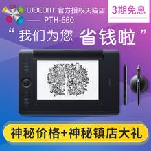 wacom 影拓PTH660数位板intuos5手绘板pro绘图绘画板pth-651升级