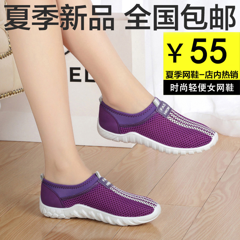 运动鞋夏季中老年透气休闲平底布鞋单鞋老北京女鞋妈妈