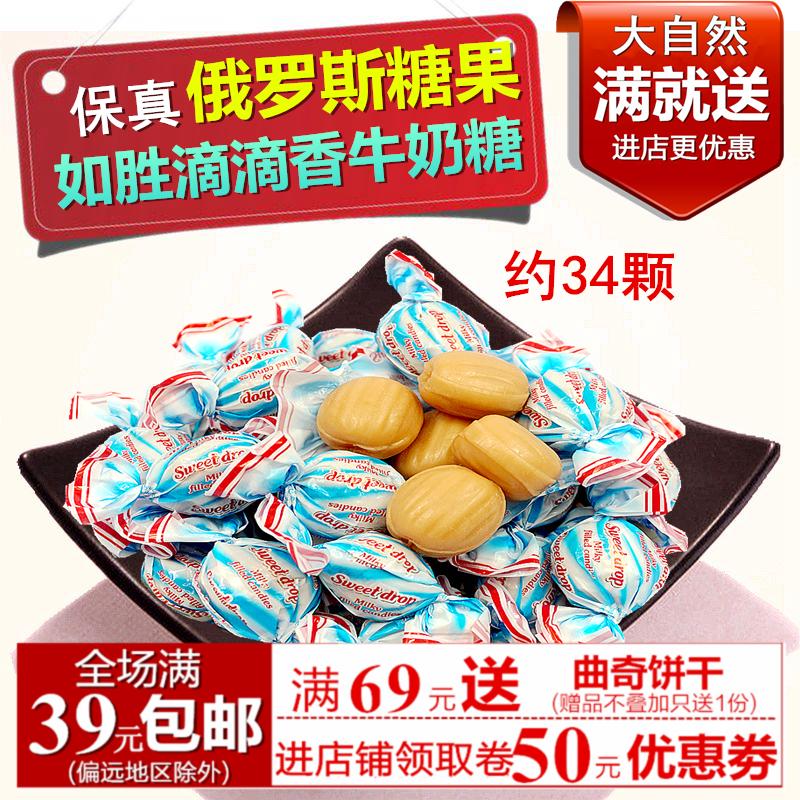 如胜奶糖俄罗斯进口年货糖果滴滴香夹心糖果散装糖共3种口味250克