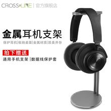 CROSSLINE耳机架通用头戴式金属耳机支架铝合金耳麦挂架创意架子