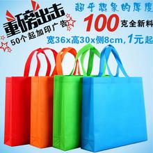 无纺布袋定做 环保袋高克重100克全新料 新品加厚有底有侧立体袋