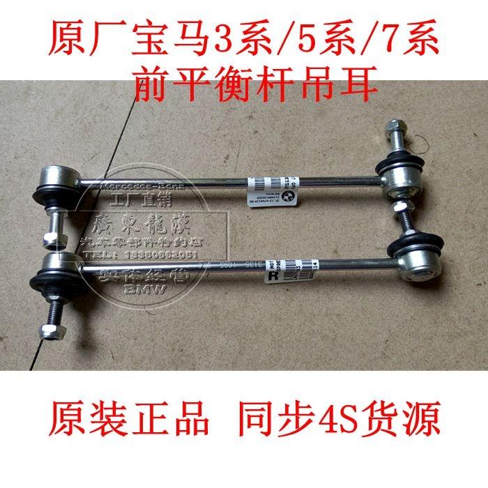 宝马1系E87 116i 118i 120i 130i 前后平衡杆稳定杆球头 吊杆吊耳
