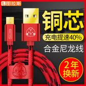 图拉安卓数据线5三星note3高速华为2通用s6小米4快充s7手机充电器