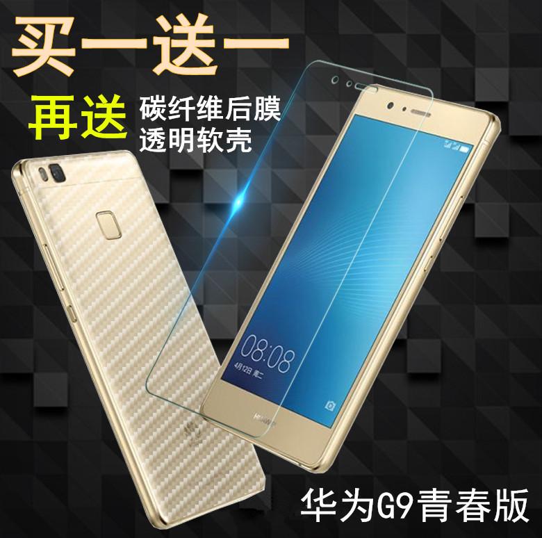 华为G9青春版钢化膜高清防爆防指纹玻璃VNS-AL00手机前后保护贴膜