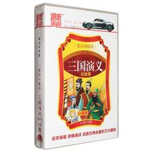 瞿弦和播讲四大名著之三国演义的故事儿童中华故事车载cd光盘碟片