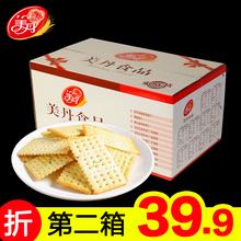 【美丹白苏打饼干2200g】咸味整箱批发 梳打全麦消化办公室零食
