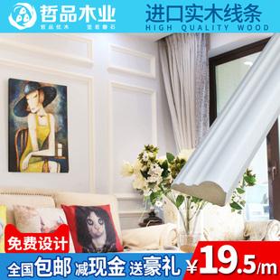 哲品欧式白色墙面吊顶线条客厅卧室电视背景墙边框装饰木线条实木