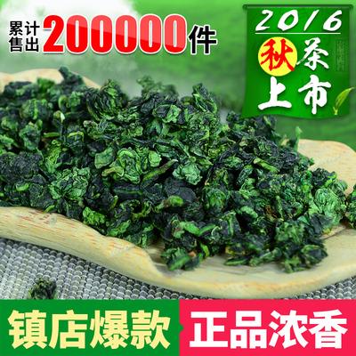 惠聚春秋2016铁观音秋茶浓香型500g安溪特级铁观音茶叶新茶礼盒装