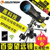 星特朗天文望远镜专业观星深空入门80EQ高倍夜视望远镜高清学生