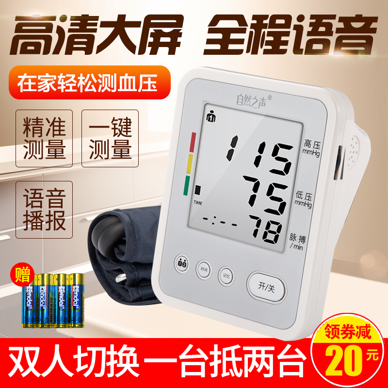 全自动上臂血压计自然老人测量仪电子精准语音家用