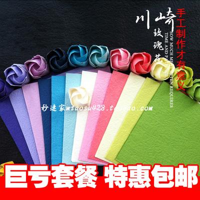 川崎玫瑰珠光折痕手揉纸手工折纸玫瑰DIY纸花15cm99朵材料包包邮