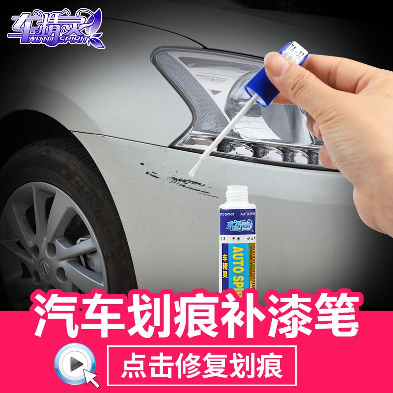 汽车补漆笔珍珠白色银灰色黑色油漆修补笔车漆面划痕修复自喷漆罐