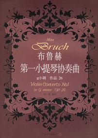 《布鲁赫第一小提琴协奏曲(g小调作品26)》(德)布鲁赫  曲,何弦