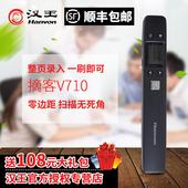 汉王V710无线高速书籍扫描A4手持式便携扫描仪办公文档高清包顺丰