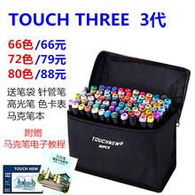 正品马克笔套装Touch three3代油性笔学生手绘设计绘画60色80色
