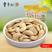 童年记南瓜子500g*2 独立小包 原味坚果炒货端午节休闲零食品小吃