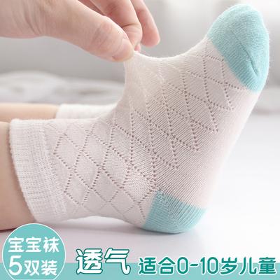 儿童网眼袜夏季薄款春秋纯棉0-1-3-5-7-9岁婴儿袜新生儿宝宝袜子