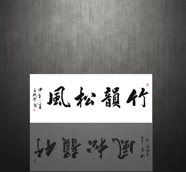 作品/客厅书房办公/一元秒杀/未装裱手写真迹书法字画