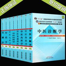 第9九 版全套8本 中药学 包邮 中医诊断 中医基础理论教材书 正版