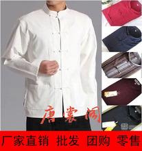 纯棉老粗布男式唐装长袖中式衬衫衬衣打底衫居士服春秋装中国风