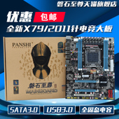 PANSHI/磐石至尊 X79全新X79主板LGA2011针支持E5-2670秒X58套装